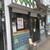 タイガー餃子軒 - 外観写真:広尾にございます