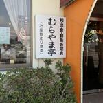 レストラン むらやま亭 -