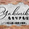 Yakiniku 名もなき名店へ 一切入魂一枚売り焼肉 - メイン写真: