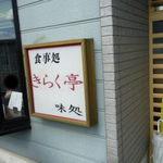 1543044 - 入口の看板