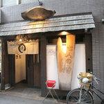 麺場 七人の侍 - 池袋駅東口から左にずーっと行き、豊島区役所の先の大きな交差点を渡って、斜め右方向に行った左側2本目の路地を入り、右側。