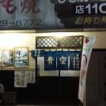 青空もも焼 - 店舗入口 青い暖簾が目印