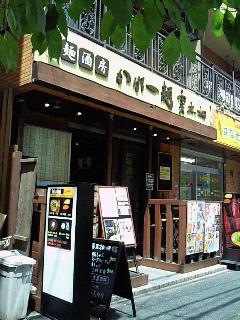かれー麺 実之和 新宿御苑前店