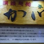 讃岐麺処 か川 - 説明があります♪
