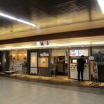 国産二八蕎麦 蕎香 - 上野駅コンコースにあり。