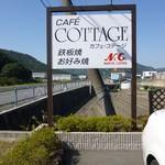 コテージ - 道端の看板