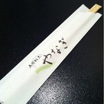 寿司・割烹 やなぎ - 割りばし