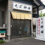 そば処 神田 -