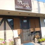 15433169 - 喫茶店とは気づきにくい?