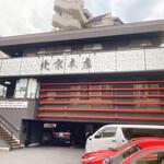 154357850 - ぺぺぺぺ北京本店