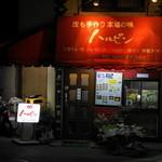 元祖ハルピン - 2012.10 夜の店舗外観