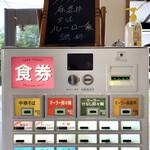 麺屋 KARyu - メニュー(2021年7月9日時点)