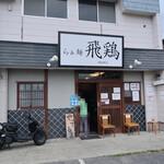 154376244 - らぁ麺 飛鶏