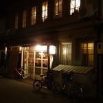三ノ町倶楽部 - 夜の三之町クラブ