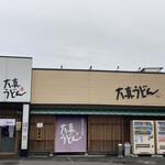 麺食酒房 大真うどん -