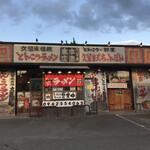 本田商店 -