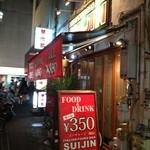 スイジン - オール350円