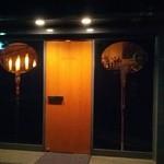 リーズバー - 入口