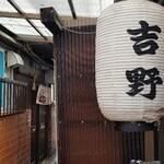 154421529 - 京阪電車七条駅から徒歩約8分ほど、地図アプリを頼りに緩やかに登り、三十三間堂近くの路地奥にある「お好み焼 吉野」さんへ                       初訪問だと地図アプリか無ければ辿り着かないのは間違いありません。(^_^;)