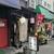田川 - 外観写真: