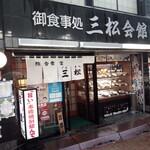 三松会館 - 外観