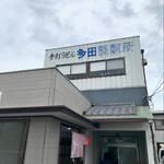154434271 - 老舗多田製麺所