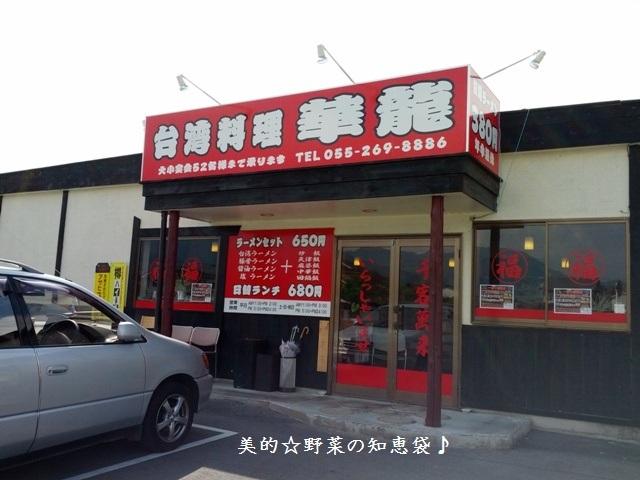 台湾料理華龍