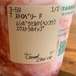 スターバックスコーヒー - ここに「無脂肪ミルクに変更」と「ホイップ増量」の呪文が…(笑)
