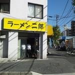 ラーメン二郎 - お店外観