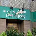 塩パン屋 パン・メゾン - 店舗