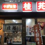 中華食堂 桂苑 - 外観