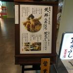 天吉屋 - 入り口にあります。
