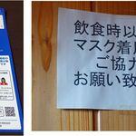 宝来家 - ルール,宝来家(愛知県西尾市)宝来家(愛知県西尾市)食彩品館.jp撮影