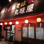 丸味屋 - 夜の外観