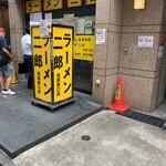 ラーメン二郎 - 入口