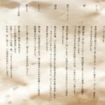 伍年食堂 - 食材等の説明書き