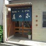 藤の家 -