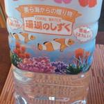 ぱいかじ - 水割りの水 サンゴのしずく