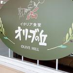 オリーブの丘 -