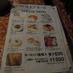 あひる ビアホール - チーズメニュー