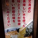 らーめん むつみ屋 - 北海道の水使用
