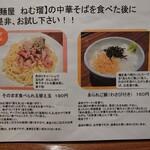 154535182 - 替え玉とあられご飯のお知らせ