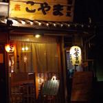 お食事処こやま - 落ち着いた雰囲気漂う、居酒屋です。