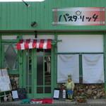 パスタ・リッチ - 入口