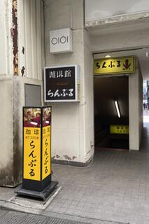 名曲・珈琲 新宿 らんぶる - 裏口?