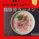 麺飯食堂 三羽鴉 - 料理写真:三羽鴉の鶏豚骨ラーメン