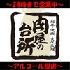 和牛焼肉食べ放題 肉屋の台所 - その他写真: