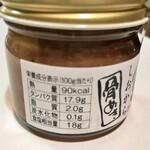 大漁市場 なかうら - 鯖しおから 骨抜き(マルコウ製)