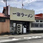 一楽ラーメン - ニトリ側から激写!!