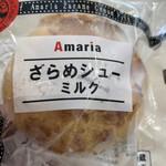アマリア - 料理写真: